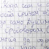 iskustva_vorobjev_mucanje_thumb